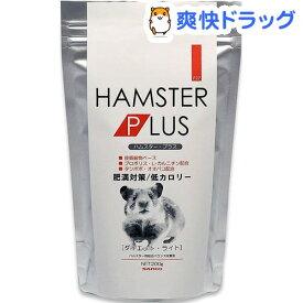 ハムスター・プラス ダイエット・ライト(200g)