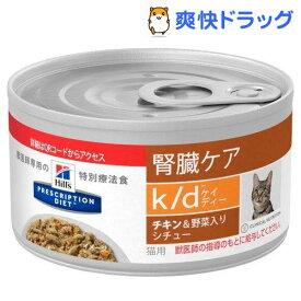 ヒルズ プリスクリプション・ダイエット 猫用 k/d チキン&野菜入り シチュー(82g)【ヒルズ プリスクリプション・ダイエット】
