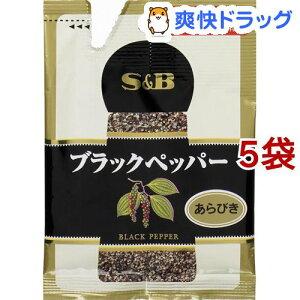 S&B ブラックペッパー あらびき 袋入り(14g*5袋セット)