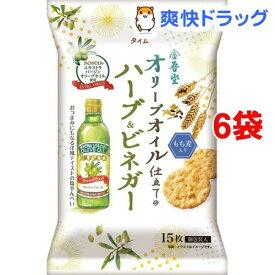 オリーブオイル仕立ての塩せんべい ハーブ&ビネガー風味(15枚*6コ)
