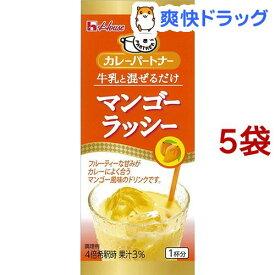 カレーパートナー 牛乳と混ぜるだけマンゴーラッシー(50g*5袋セット)【カレーパートナー】