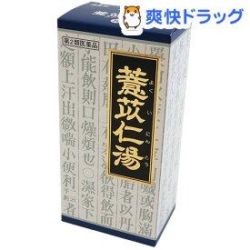 【第2類医薬品】「クラシエ」漢方 ヨク苡仁湯エキス顆粒(45包)【クラシエ漢方 青の顆粒】