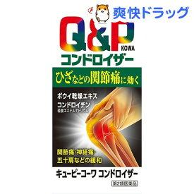 【第2類医薬品】キューピーコーワコンドロイザー(250錠)【キューピー コーワ】