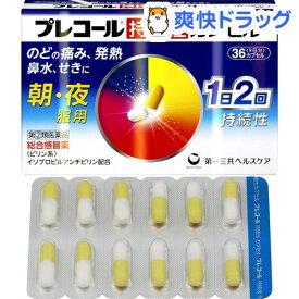 【第(2)類医薬品】プレコール 持続性カプセル(36カプセル)【プレコール】