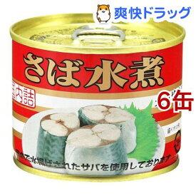キョクヨー さば水煮(190g*6コ)[缶詰]