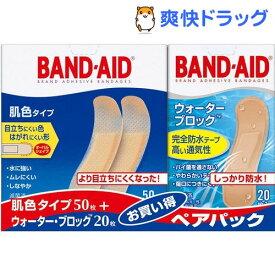 【アウトレット】バンドエイド 肌色タイプ 50枚+ウォーターブロック 20枚 ペアパック(1セット)【バンドエイド(BAND-AID)】[絆創膏]