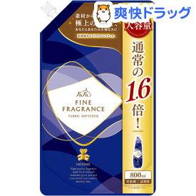 ファーファ ファインフレグランス オム 柔軟剤 詰替用 大容量(800ml)【ファーファ】[柔軟剤]