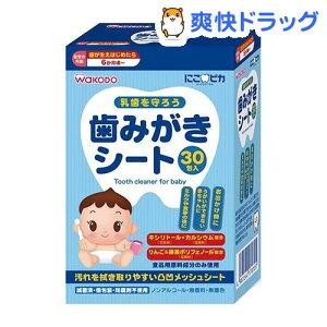 和光堂 にこピカ 歯みがき シートベビー(30包入)