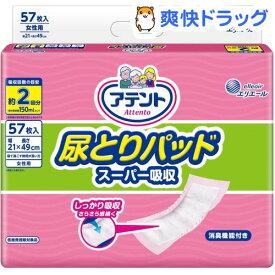アテント 尿とりパッド スーパー吸収 約2回分 女性用 21*49cm 介助で歩ける方(57枚入)【アテント】