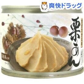 山清 栗あん 甘さひかえめ 缶(245g)【山清(ヤマセイ)】
