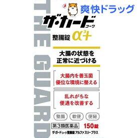 【第3類医薬品】ザ・ガードコーワα3+(150錠)【ザ・ガードコーワ】