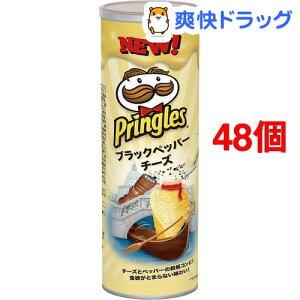 プリングルズ ブラックペッパーチーズ M缶(110g*48個セット)【プリングルズ】
