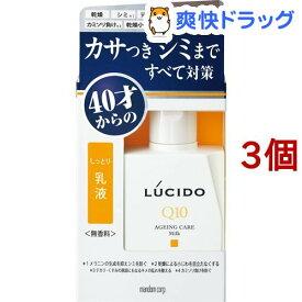 ルシード 薬用トータルケア乳液(100ml*3個セット)【ルシード(LUCIDO)】