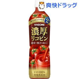 カゴメ 濃厚リコピン(720ml*15本入)【カゴメジュース】