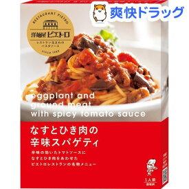 洋麺屋ピエトロ なすとひき肉の辛味スパゲティ(120g)【洋麺屋ピエトロ】[パスタソース]