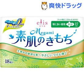 エリス Megami 素肌のきもち 特に多い昼用 羽つき(18枚入)【elis(エリス)】
