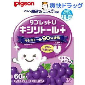 ピジョン 親子で乳歯ケア タブレットU キシリトールプラス ぷるりんぶどう味(60粒)【親子で乳歯ケア】