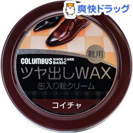 コロンブス 缶入り靴クリーム コイチャ(40g)【コロンブスベーシック】