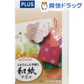 PLUS インクジェット専用紙 和紙 中厚口 A4 IT324J(10枚入)【プラス(文具)】