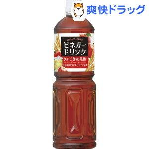 ビネガードリンク りんご酢&黒酢(1L)
