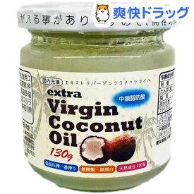 エキストラバージンココナッツオイル 少量サイズ(130g)