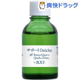 サポートチンクチャーDaicho(20ml)【HJオリジナルサポートチンクチャー】