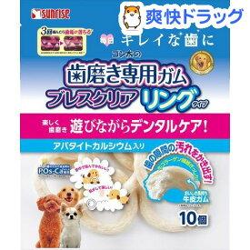 ゴン太の歯磨き専用ガム ブレスクリア リングタイプ(10個)【ゴン太】