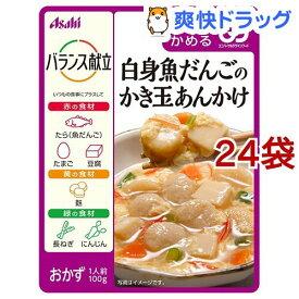 バランス献立 白身魚だんごのかき玉あんかけ(100g*24袋セット)