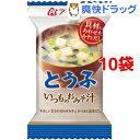 アマノフーズ いつものおみそ汁 とうふ(10g*1食入*10コセット)【アマノフーズ】