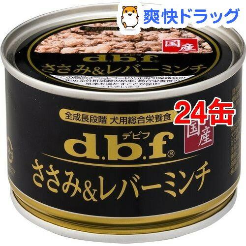 デビフ 国産 ささみ&レバーミンチ(150g*24コセット)【デビフ(d.b.f)】【送料無料】