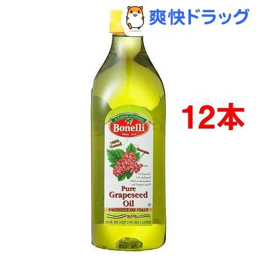 ボネリ グレープシードオイル(1L*12本セット)【送料無料】