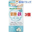 ビーンスタークマム 葉酸+鉄+カルシウム(90粒*3コセット)【ビーンスタークマム】【送料無料】