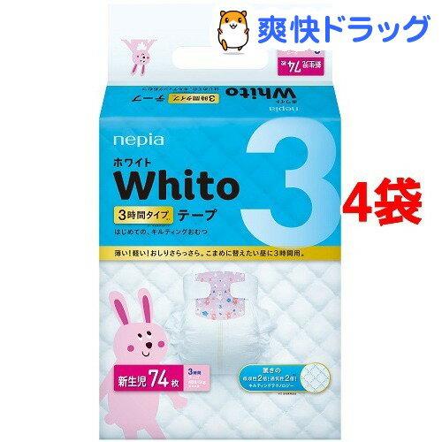 ネピア ホワイト テープ 新生児用3時間タイプ(74枚入*4コセット)【ネピア Whito】