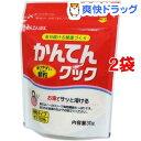 かんてんぱぱ かんてんクック 顆粒(30g*2コセット)【かんてんぱぱ】