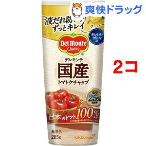 デルモンテ 国産トマトケチャップ(285g*2コセット)【デルモンテ】