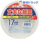 WB丈夫な紙皿 17cm WB-32(10枚入*5コセット)