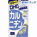 DHC カルニチン 60日(300粒)【DHC】[サプリ サプリメント ダイエット食品]【送料無料】