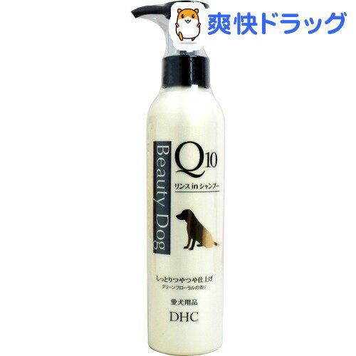 DHC 愛犬用 ビューティドッグ リンスインシャンプーQ10(200mL)【DHC ペット】