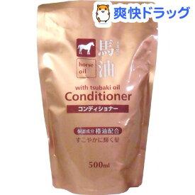 馬油コンディショナー 詰替(500mL)【馬油シリーズ】