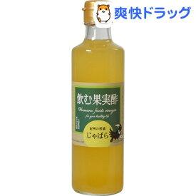 熊野鼓動 飲む果実酢・じゃばら(275mL)【熊野鼓動】