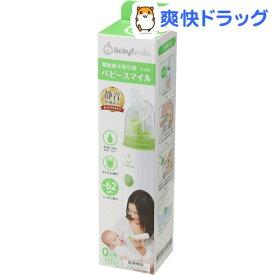 ベビースマイル 電動鼻水吸引器 S-303(1台)【ベビースマイル(Baby Smile)】