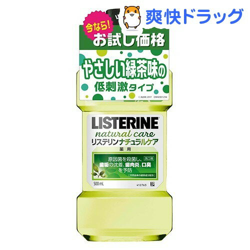 【企画品】薬用リステリン ナチュラルケア エントリーボトル(500mL)【LISTERINE(リステリン)】