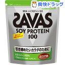 ザバス ソイプロテイン100 約120食分(2.52kg)【ザバス(SAVAS)】【送料無料】