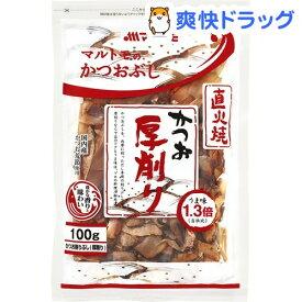マルトモ 直火焼 本かつお厚削り(100g)【マルトモ】