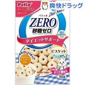 ペティオ おいしくスリム 砂糖ゼロ ダイエットサポート ビスケット ミルク風味(150g)【ペティオ(Petio)】