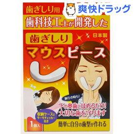 歯ぎしりマウスピース 大人 男女兼用 フリーサイズ(1コ入)