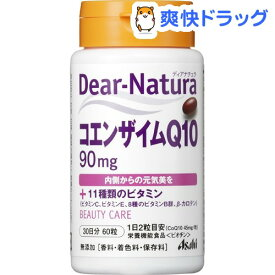 ディアナチュラ コエンザイムQ10(60粒)【Dear-Natura(ディアナチュラ)】