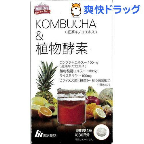 ビューティーセレブ KOMBUCHA&植物酵素(60粒)【ビューティーセレブ】