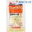 ドギーマン hello! プチチーズ チキン味(50g)【ハロー!(hello!)シリーズ】