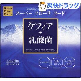 ケフィア+乳酸菌(30包)【大木製薬】